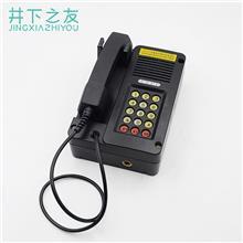 KTH15 矿用本质安全型自动电话机