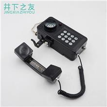 KTH13 煤矿用本质安全型自动电话机