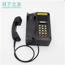 KTH18矿用防爆电话机 本安型自动电话机