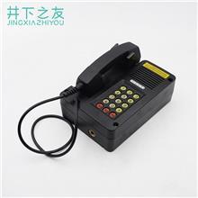 KTH116 矿用本质安全型自动电话机