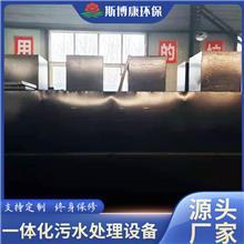农村污水处理设备  河南农村污水处理设备  公共厕所地埋式一体化设备 斯博康