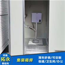 公共卫生间厂家 小型移动式厕所 单双人简易厕所 河南拓永钢结构