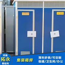 河南拓永 单人双人集装箱式移动厕所 集装箱公共厕所 集装箱式工地厕所 厂家直销