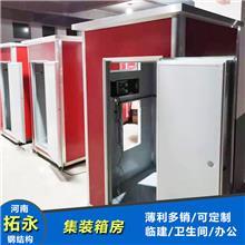 单人 双人 小型简易厕所 简易公共厕所价格 移动简易厕所 河南拓永钢结构