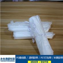 PE塑料袋_通盛_服装纽扣袋_生产直销