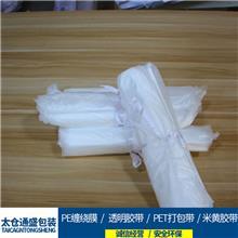 服装纽扣袋_通盛_PE塑料袋_现货工厂