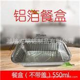 550毫升铝箔餐盒厂家批发一次性锡纸盒加工定制长方形锡箔盒包邮
