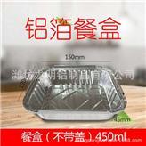 批发一次性铝箔餐盒烧烤外卖可加热锡纸盒烘焙焗饭家用锡箔盒包邮