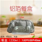 厂家直销铝箔餐盒锡纸盒 一次性蒸蛋盒 烤脑花盒烧烤包装锡箔盒