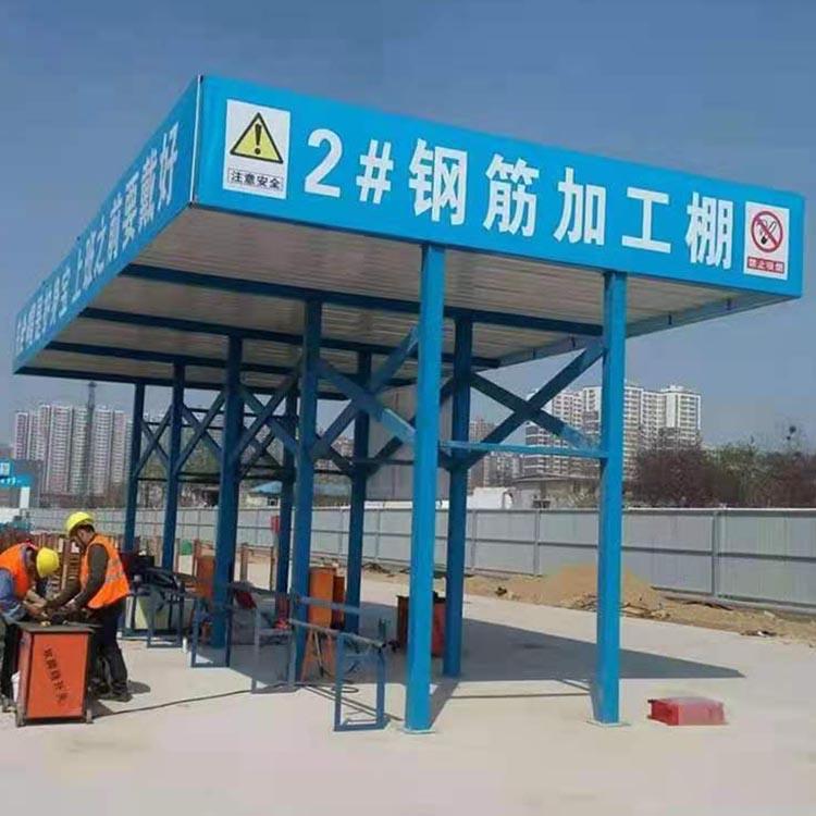 建筑钢筋加工棚 建筑施工钢筋加工棚 供应 移动式钢筋棚 种类繁多