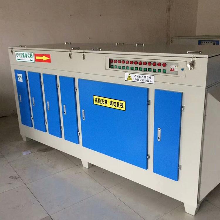 光氧废气处理设备 光氧除味设备  加工 除烟除味废气净化器 售后无忧