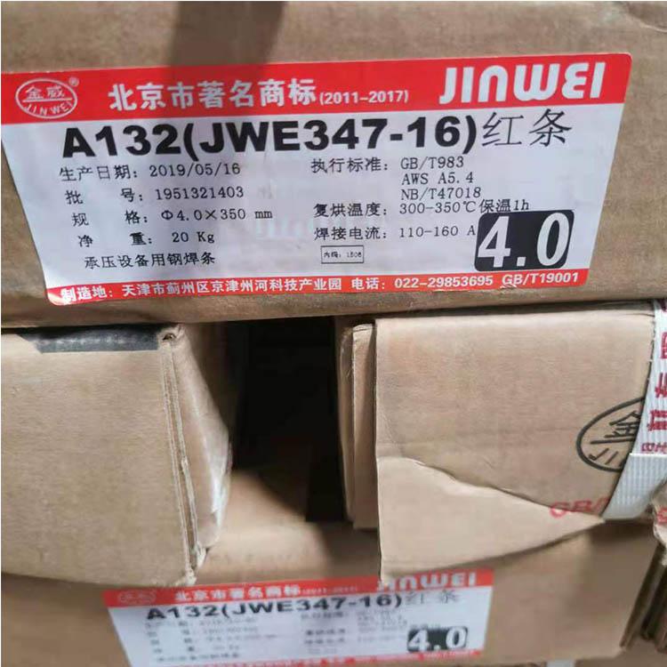 金威不锈钢焊丝 不锈钢焊丝 耐磨堆焊焊条 模具激光焊丝