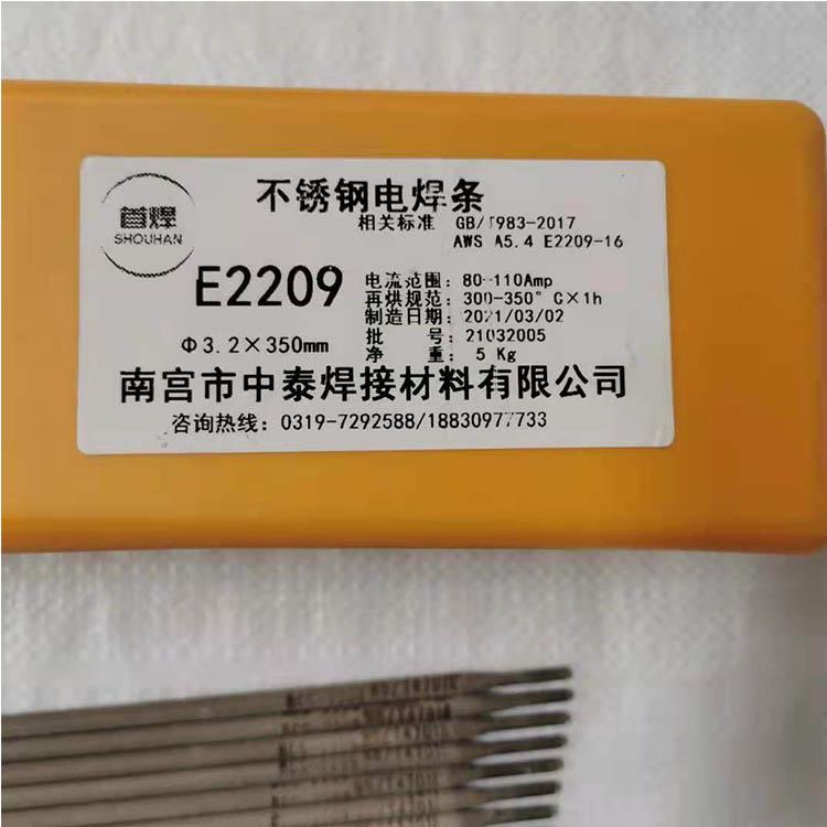 碳钢电焊条 E2209-17不锈钢焊条 冲载模具焊条 中泰供应 双相不锈钢焊条