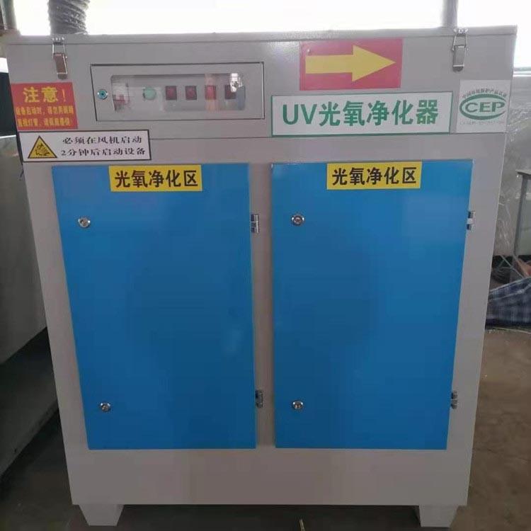 光氧除味设备  直供 光氧催化净化器 废气除臭装置 欢迎订购