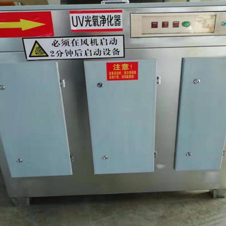光氧净化设备 厂家直供 光氧催化净化器 工业除臭设备  质量放心