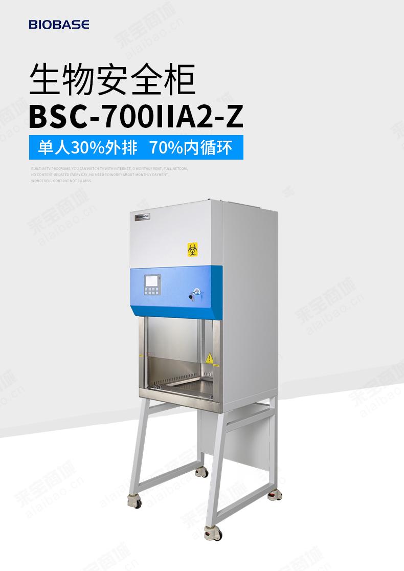 BSC-700IIA2-Z插图.jpg