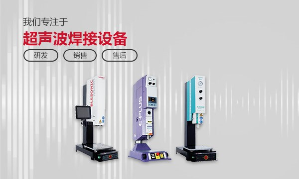 超声波焊接机.jpg