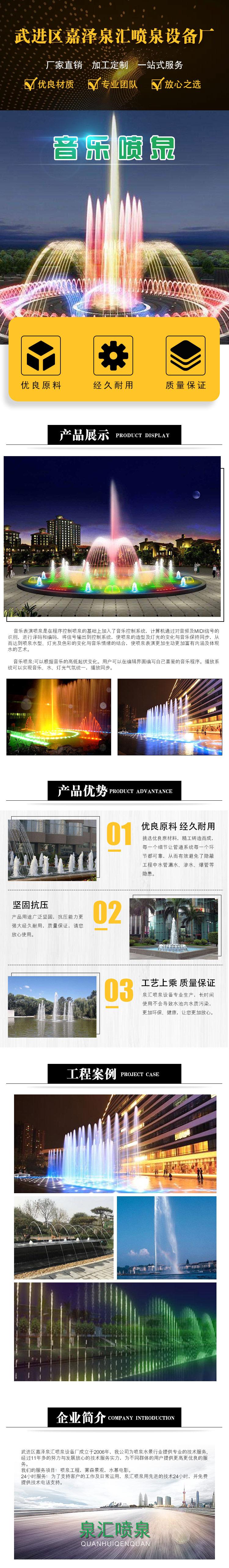 音乐喷泉.jpg