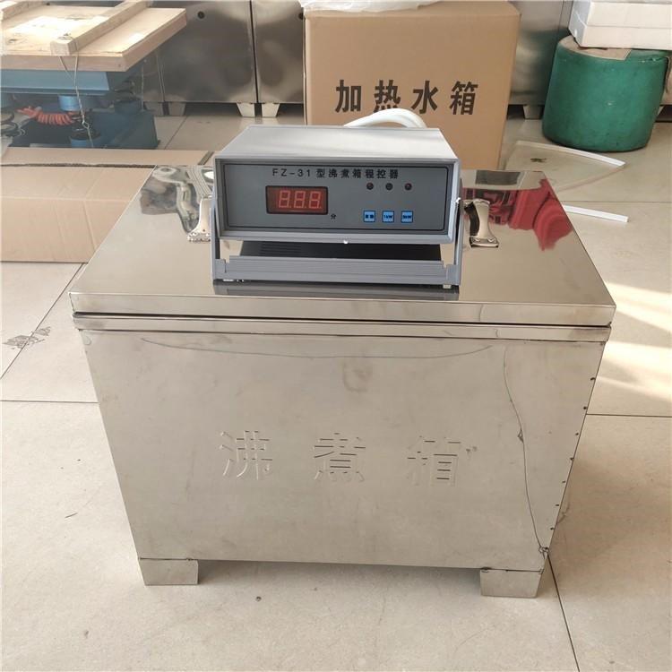FZ-31型水泥雷氏沸煮箱.jpg