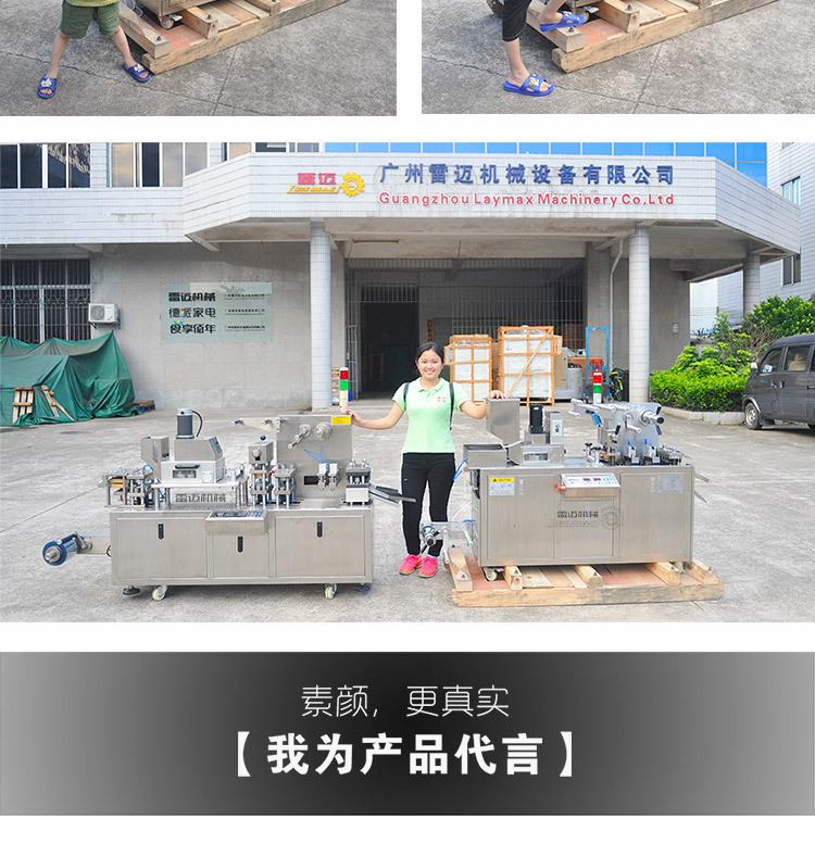 3铝塑泡罩包装机115型_20