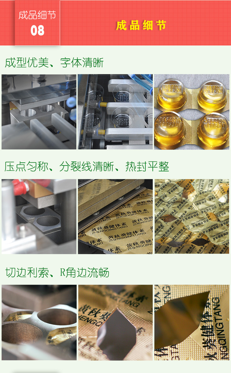乳霜铝塑泡罩包装机_12