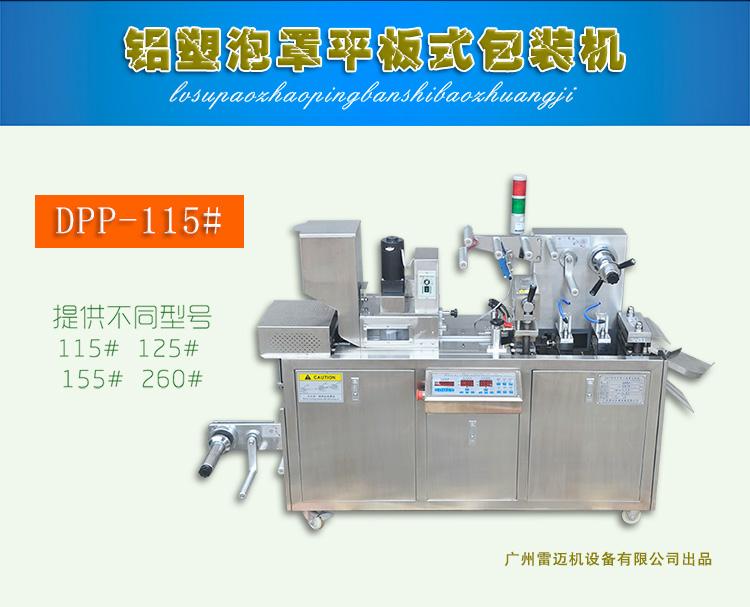 平板式包装机115型_02(1).jpg