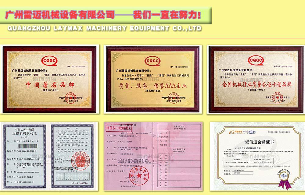 7-1企业荣誉