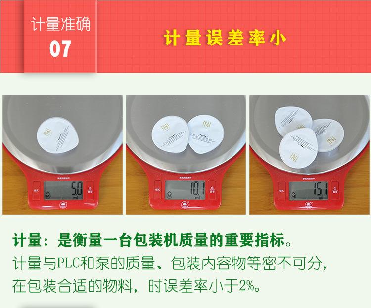乳霜铝塑泡罩包装机_11