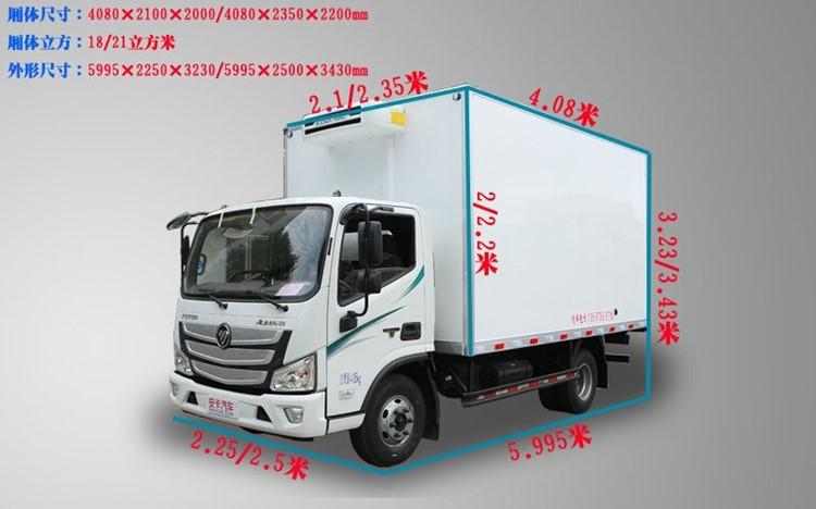 国六蓝牌4米2福田欧马可S1冷藏车
