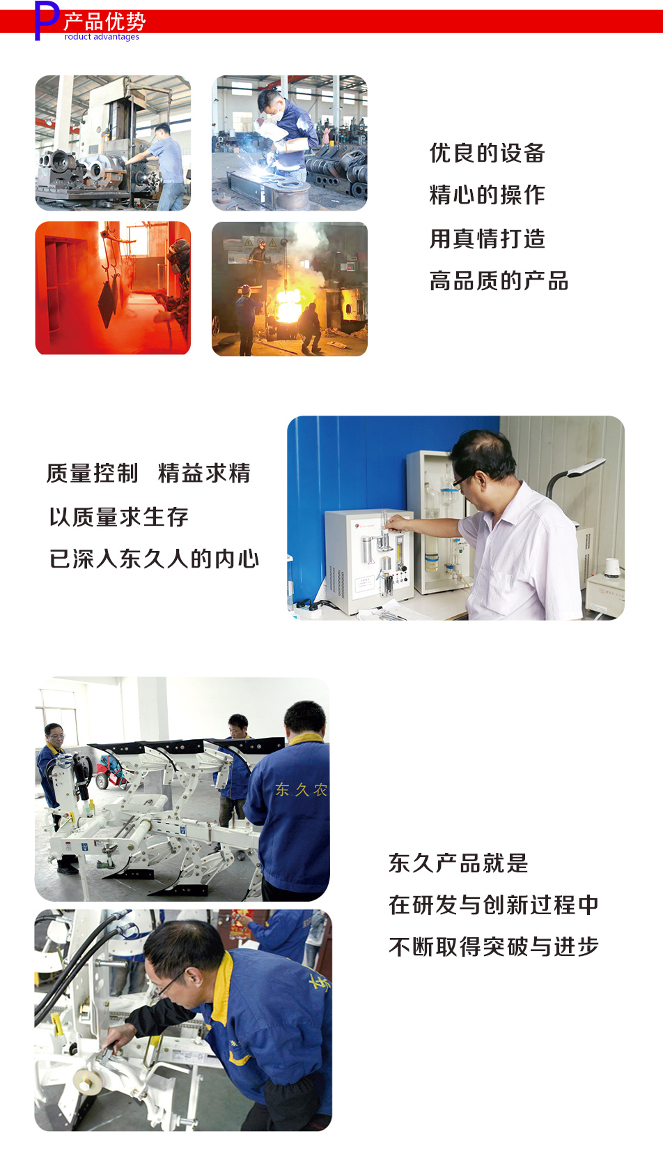 4产品优势B.jpg