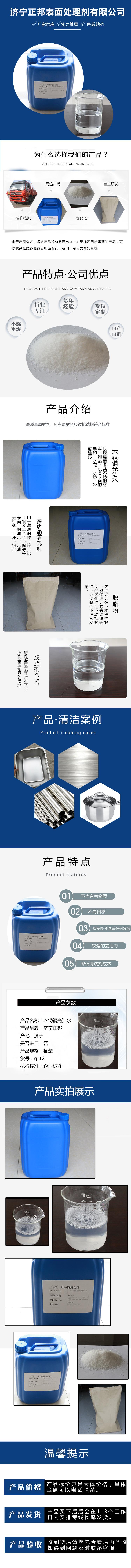 不锈钢光洁水多功能清洗剂脱脂粉脱脂剂s150.jpg