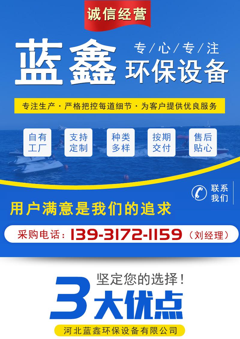 河北蓝鑫环保设备有限公司2_01.jpg