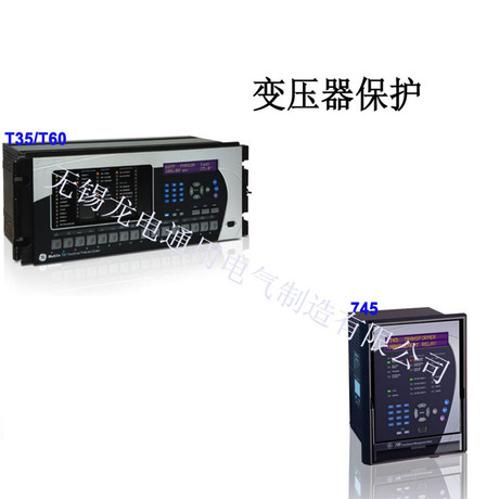 T60变压器保护系统 通用电气GE变压器保护控制管理继电器