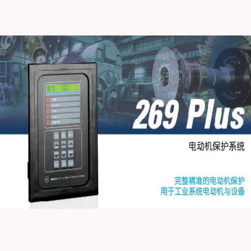 通用电气GE电动机保护管理控制继电器 269 PLUS电动机保护系统
