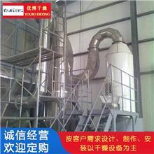 杀菌丹闪蒸干燥机 草酸钠闪蒸干燥机 醋酸纤维素闪蒸干燥机