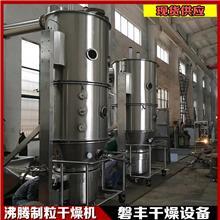 咖啡粉一步制粒机 粉体沸腾制粒干燥机 可可粉速溶茶制粒机现货