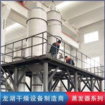 供应强制循环蒸发器 单效多效强制循环蒸发器