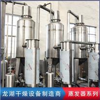 废水蒸发器 大苏打三效蒸发器 硝酸铵钙三效单效蒸发器
