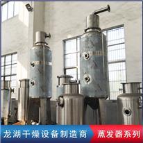 废水结晶蒸发器 多效蒸发器 钢铁厂废水蒸发器