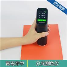 分光测色仪_青岛帝中测量仪器_色差分析_相关测色设备出售