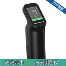 分光测色仪_青岛帝中测量仪器_色差分析_平均测量功能