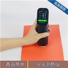 分光测色仪_青岛帝中测量仪器_来样检测_库存量大