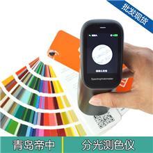 分光测色仪_青岛帝中测量仪器_色差分析_市场通用分光测色仪