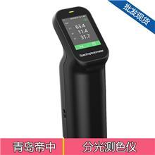 分光测色仪_青岛帝中测量仪器_色差控制_相关测色设备出售