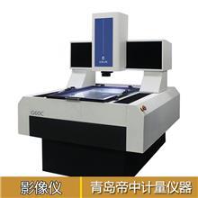 二次元影像仪测量仪器生产 青岛帝中计量仪器 自动影像测量仪