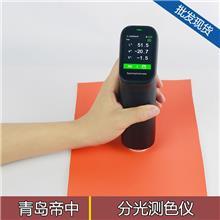 分光测色仪_青岛帝中测量仪器_色差控制_全新现货