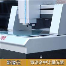 自动影像测量仪 测量仪器生产 青岛帝中计量仪器 二次元影像仪