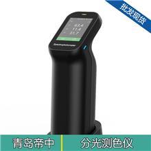 分光测色仪_青岛帝中测量仪器_色差分析_量大优惠
