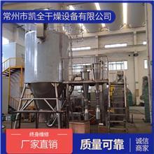 发酵乳气流专用喷雾干燥机 发酵乳干燥机 凯全干燥发酵乳烘干机设备