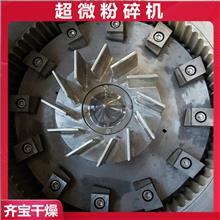 化工产品粉碎机,除尘粉碎机,次磷酸铝超微粉碎机,高分子材料低温超细粉碎机
